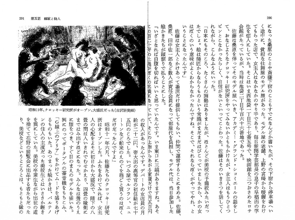 「池袋モンパルナス〜大正デモクラシーの画家たち」より